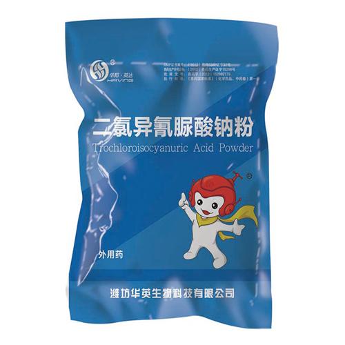 二氯异氰脲酸钠粉