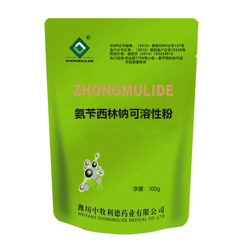 氨苄西林钠可溶性粉